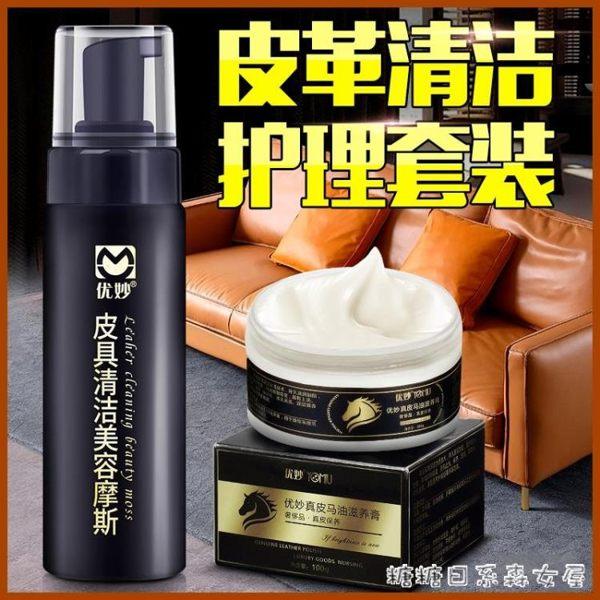 皮具皮革清潔膏護理劑保養液真皮衣包包清洗沙發去污保養油神器