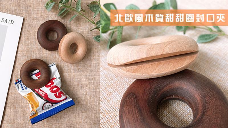 生活療癒小物,幫你把關零食品質❣ 【北歐風木質甜甜圈封口夾】