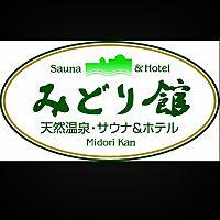 サウナ&ホテルみどり館