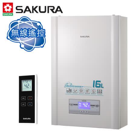 【促銷】SAKURA櫻花 16L無線遙控水量伺服器數位恆溫熱水器DH-1628/H-1628/DH1628 送安裝