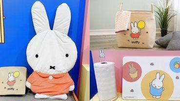 米飛兔迷終於可以把周邊商品全蒐集!《全聯》最新集點活動推出8款Miffy米飛兔療癒居家生活用品!