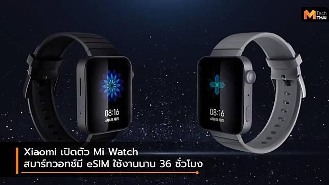 Xiaomi เปิดตัว Mi Watch สมาร์ทวอทช์รองรับ eSIM