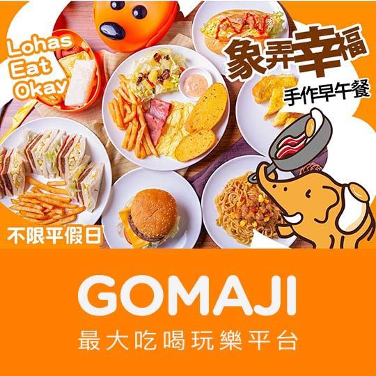 台北【象弄幸福 手作早午餐】平假日可抵用100元消費金額