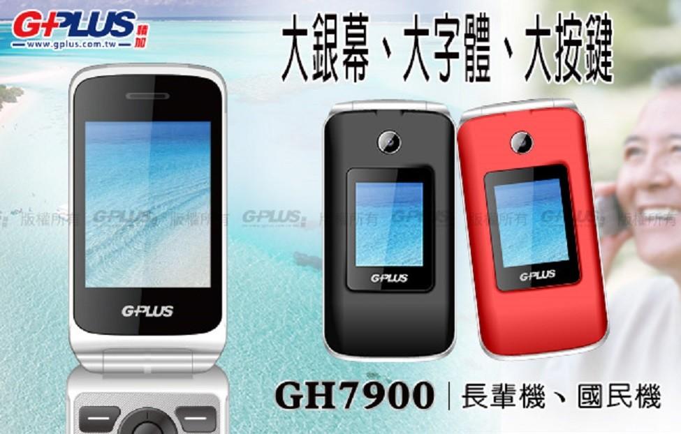 主螢幕2.8吋 支援 3G 通話 支援 MP3播放器/收音機 螢幕摺疊式