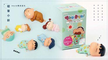 熟睡的蠟筆小新太可愛!「蠟筆小新睡姿盒玩」擺桌上超療癒,還有兩款隱藏角色!