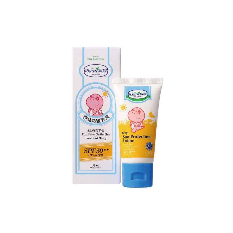 台灣【貝恩】嬰兒防曬乳液 SPF30-35ml