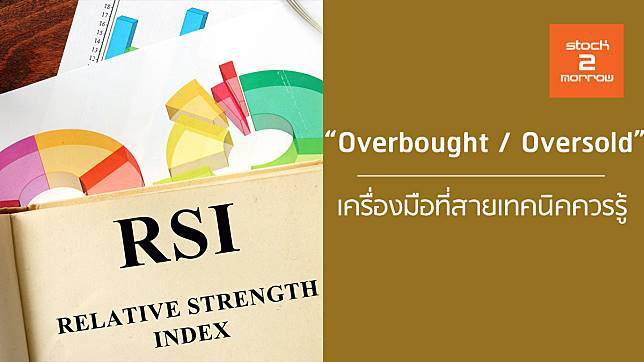 Overbought Oversold เครื่องมือที่สายเทคนิคควรรู้