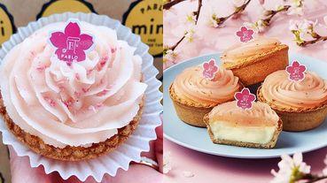 最浪漫的粉色起司塔就是這一顆!PABLO推出告白專用超走心「迷你櫻花麻糬起司塔」!