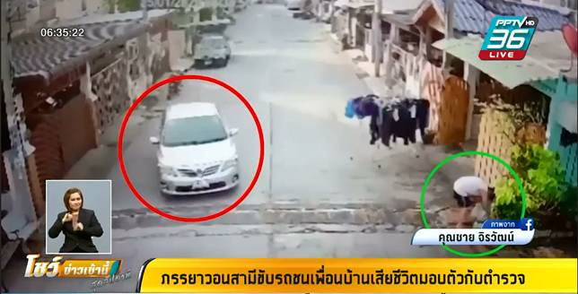 ภรรยาวอนสามี ขับรถชนเพื่อนบ้านตายมอบตัว