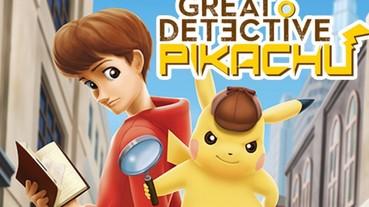 好萊塢版《名偵探皮卡丘》真人電影開拍 選定男主角與皮卡丘組隊破案!