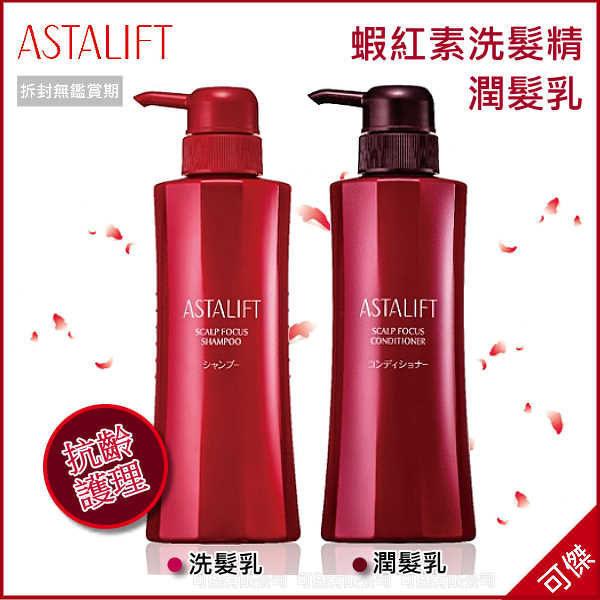 ASTALIFT 艾詩緹 蝦紅素洗髮精/潤髮乳 護髮系列 頭髮抗齡護理 深入呵護 打照閃亮動人秀髮 360ml