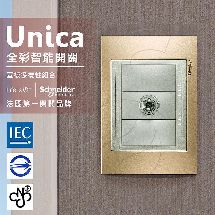 法國Schneider Unica Top埋入式高屏蔽電視插座_(金屬銅外框)
