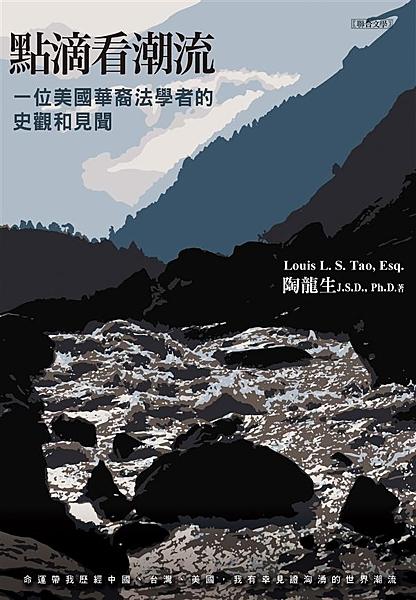 點滴雖然渺小,盡頭也是潮流 法學者陶龍生,從幼年、青年到成年,在中國大陸、台灣和...