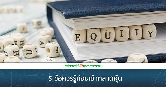 5 ข้อควรรู้ก่อนเข้าตลาดหุ้น