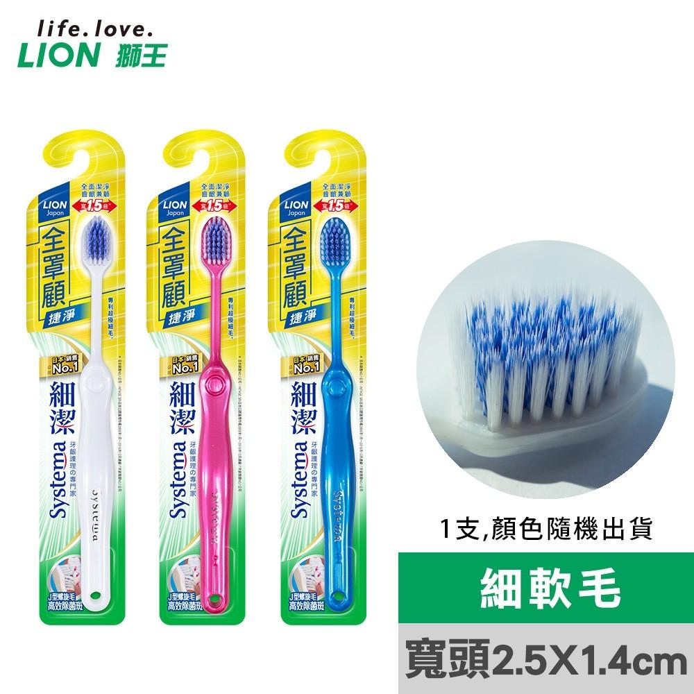 獅王細潔全罩顧潔淨牙刷
