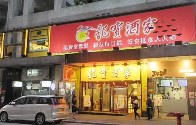 西環龍寶酒家以街坊生意為主,日前不敵政治局勢而結業。(互聯網)