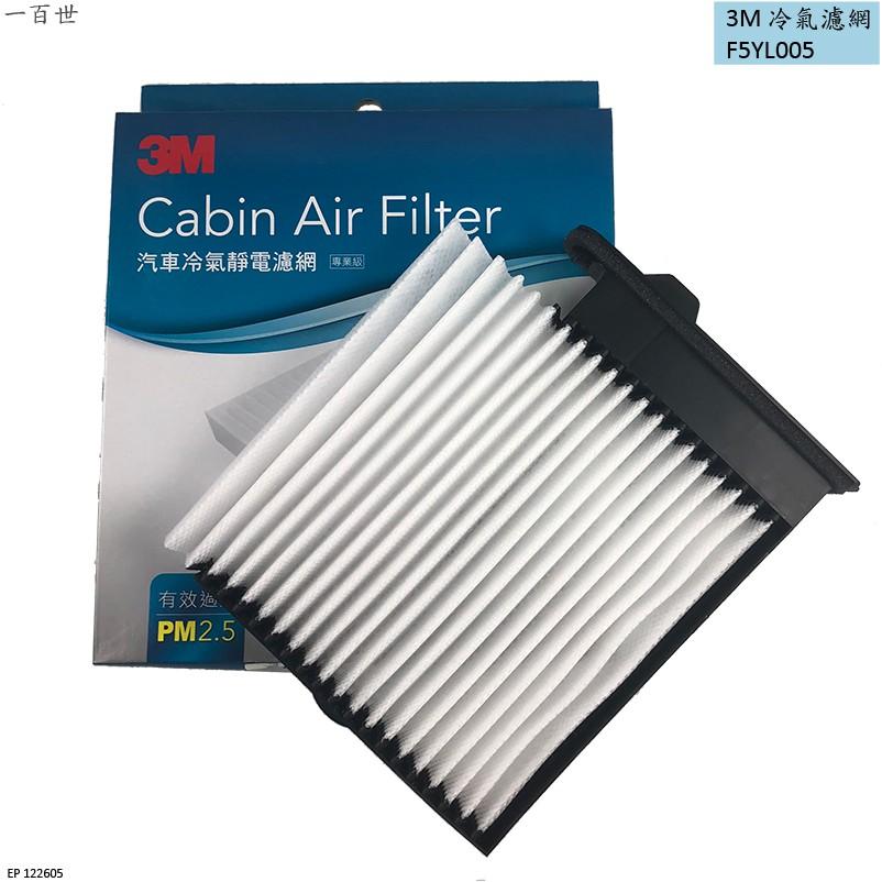 3M 冷氣濾網 F5YL005 有效過濾PM2.5 適用 日產 LIVINA SYLPHY TIIDA