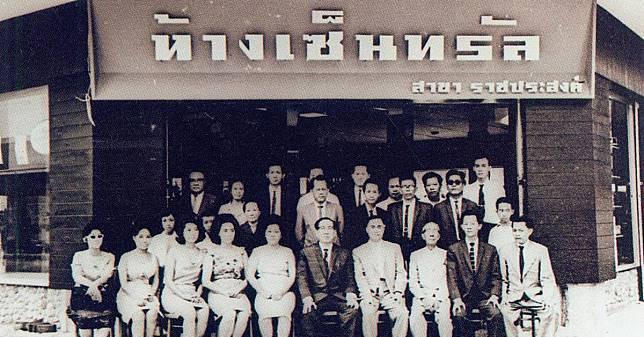 จิราธิวัฒน์ ห้างเซ็นทรัล ราชประสงค์