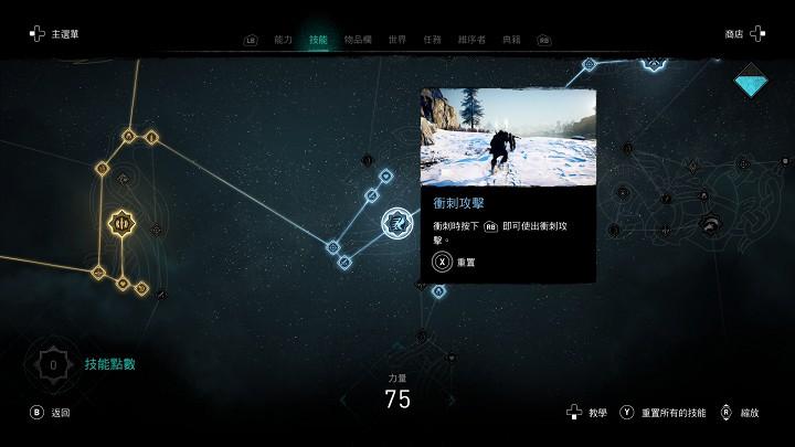 衝刺攻擊雖屬於遠程路線,但透過匿蹤路線的分支,亦可連接到衝刺攻擊的節點。