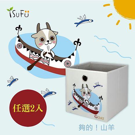 [舒福家居]玩具收納箱 夠的 山羊 可摺疊 (任選二入)山羊+山羊