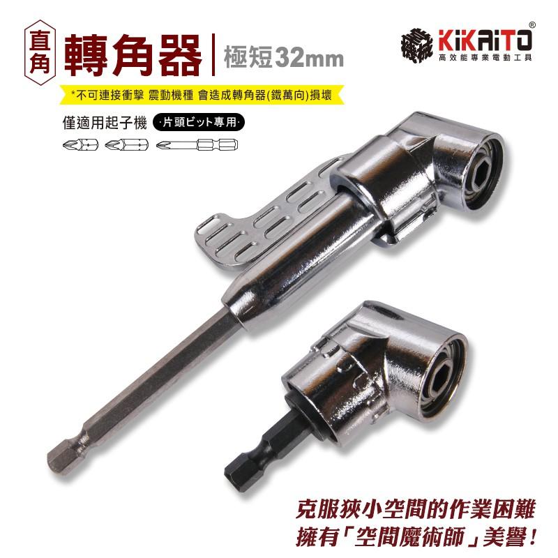 【機械堂】鐵製萬向接頭 L型角度轉接頭 鎖牙帶柄型轉換頭 起子角度轉換器 電鑽
