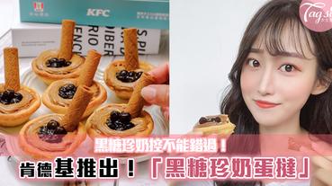 台灣限定~肯德基限定超狂「黑糖珍奶蛋撻」!黑糖珍奶控不能錯過~