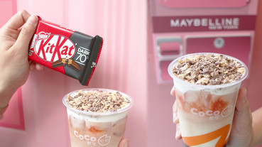 KitKat搭上芝士奶蓋!CoCo「KitKat 莓果戀人」,撒上KitKat脆片,讓莓果系列更升級