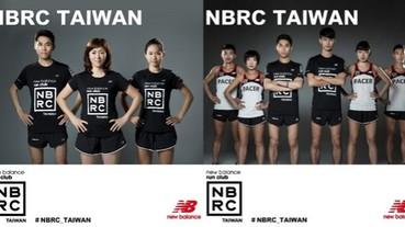 NBRC TAIWAN 正式啟動!!「招募熱愛跑步且勇於突破自己的跑者」