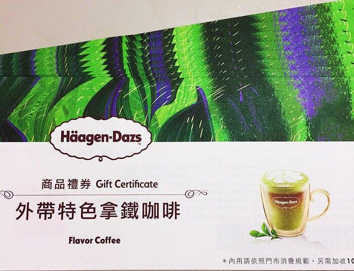 【Hagen-Dazs哈根達斯】外帶 - 特色拿鐵券 - 單入