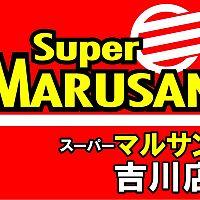 マルサン吉川店