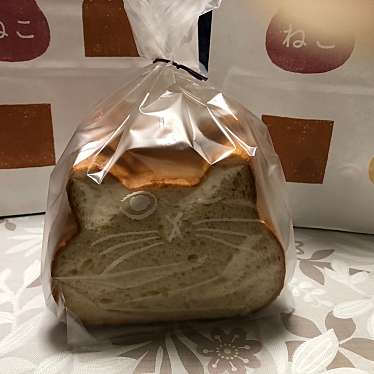 ねこねこ食パン 弘前中三店のundefinedに実際訪問訪問したユーザーunknownさんが新しく投稿した新着口コミの写真
