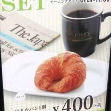実際訪問したユーザーが直接撮影して投稿した歌舞伎町カフェピアーズカフェ 西武新宿店の写真