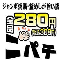 ニパチ  富士駅前店