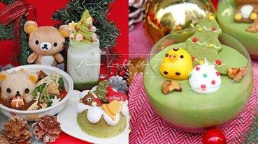 拉拉熊咖啡廳和茶屋推「2020聖誕餐點」!台北站前快閃櫃期間限定一個月登場