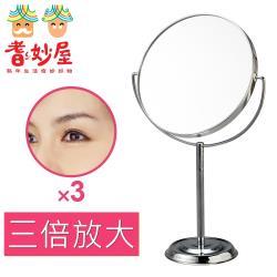 耆妙屋 日本製三倍放大化妝立鏡