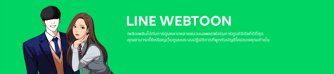 LINE WEBTOON เพลิดเพลินไปกับการ์ตูนหลากหลายแนวบนแพลตฟอร์มการ์ตูนดิจิตัลที่ดีที่สุด คุณสามารถใช้เหรียญเว็บตูนบนระบบปฏิบัติการที่ผูกกับบัญชีไลน์ของคุณเท่านั้น
