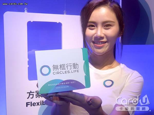 新加坡數位通訊公司Circles.Life(無框行動)攻台,強調不打價格戰,提供不綁約彈性資費(圖/卡優新聞網)