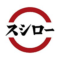 スシロー五反田店※都市型店舗120円~