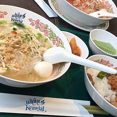 実際訪問したユーザーが直接撮影して投稿した新宿タイ料理タイ国料理 ゲウチャイ 新宿店の写真
