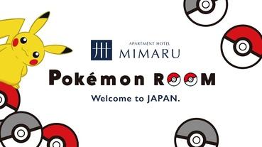 日本 MIMARU 飯店推出「 寶可夢客房 」主題客房 巨大卡比獸陪你度過夜晚