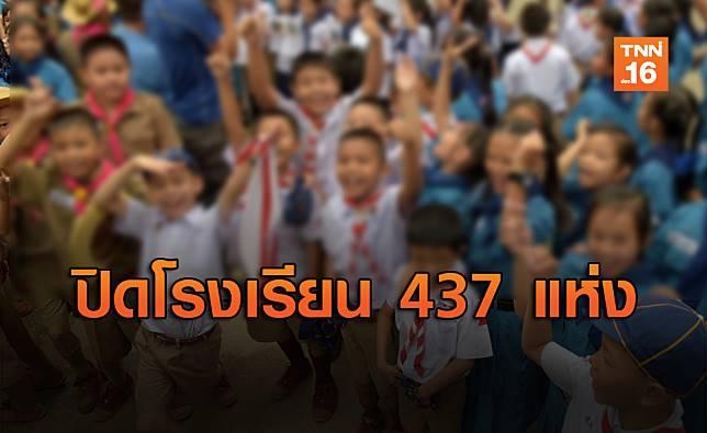 แก้ฝุ่น! สั่งปิด 437 โรงเรียนทั่วกทม. เลื่อนเวลาทำงาน 10 โมง