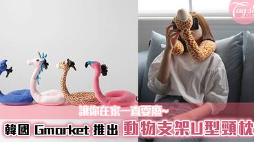 韓國 Gmarket 推出「動物手機支架U型頸枕」,懶人必備神器~讓你在家一直耍廢~
