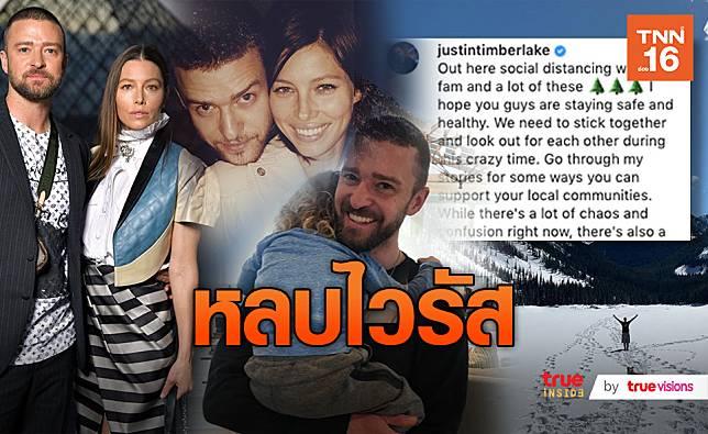 จัสติน ทิมเบอร์เลค พาลูกเมียขึ้นเขาหลบไวรัส!!