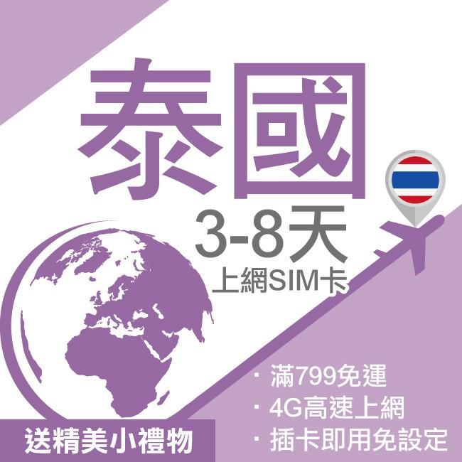 【商務配備】➡️全球通用退卡針。➡️三合一尺寸SIM卡➡️多功能專屬卡套➡️商品使用說明書【注意事項】➡️訊號涵蓋範圍:泰國。➡️電信公司:DATA➡️顯示速度:3G/LTE/4G,依照當地訊號為主。