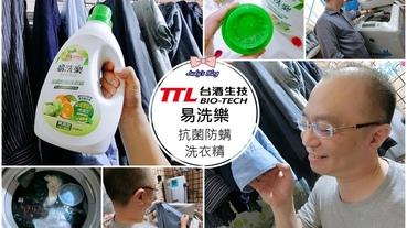 【清潔。洗衣精】台酒生技|易洗樂抗菌防螨洗衣精|溫和洗淨,洗衣洗得舒心又更安心~*