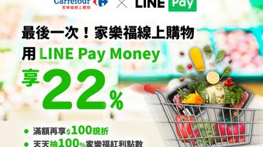 家樂福線上購物網 LINE Pay Money享22%回饋