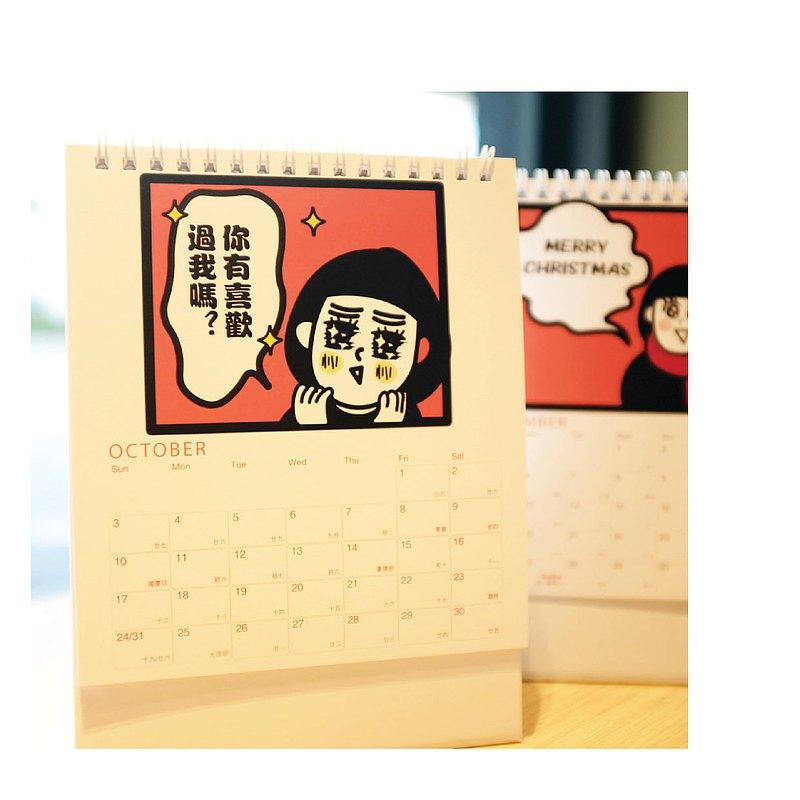 2021桌曆_港澳版_送明信片月曆