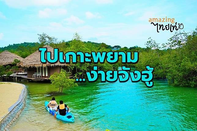 เที่ยวระนอง…ไปเกาะพยาม ง่ายจังฮู้