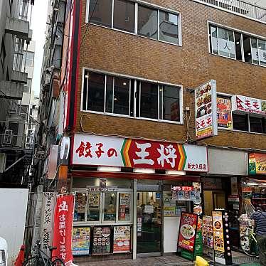 餃子の王将 新大久保店のundefinedに実際訪問訪問したユーザーunknownさんが新しく投稿した新着口コミの写真