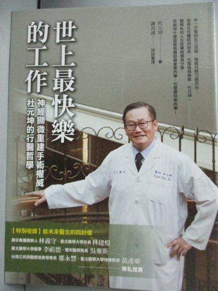 【書寶二手書T1/繪本_WEI】世上最快樂的工作:神經顯微重建手術權威 杜元坤的行醫哲學